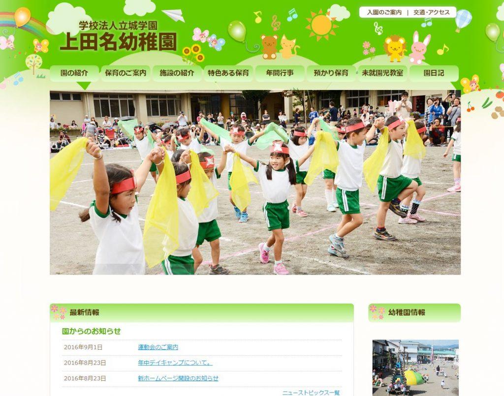 FireShot Screen Capture #418 - '上田名(うえだな)幼稚園' - www_uedana_ed_j