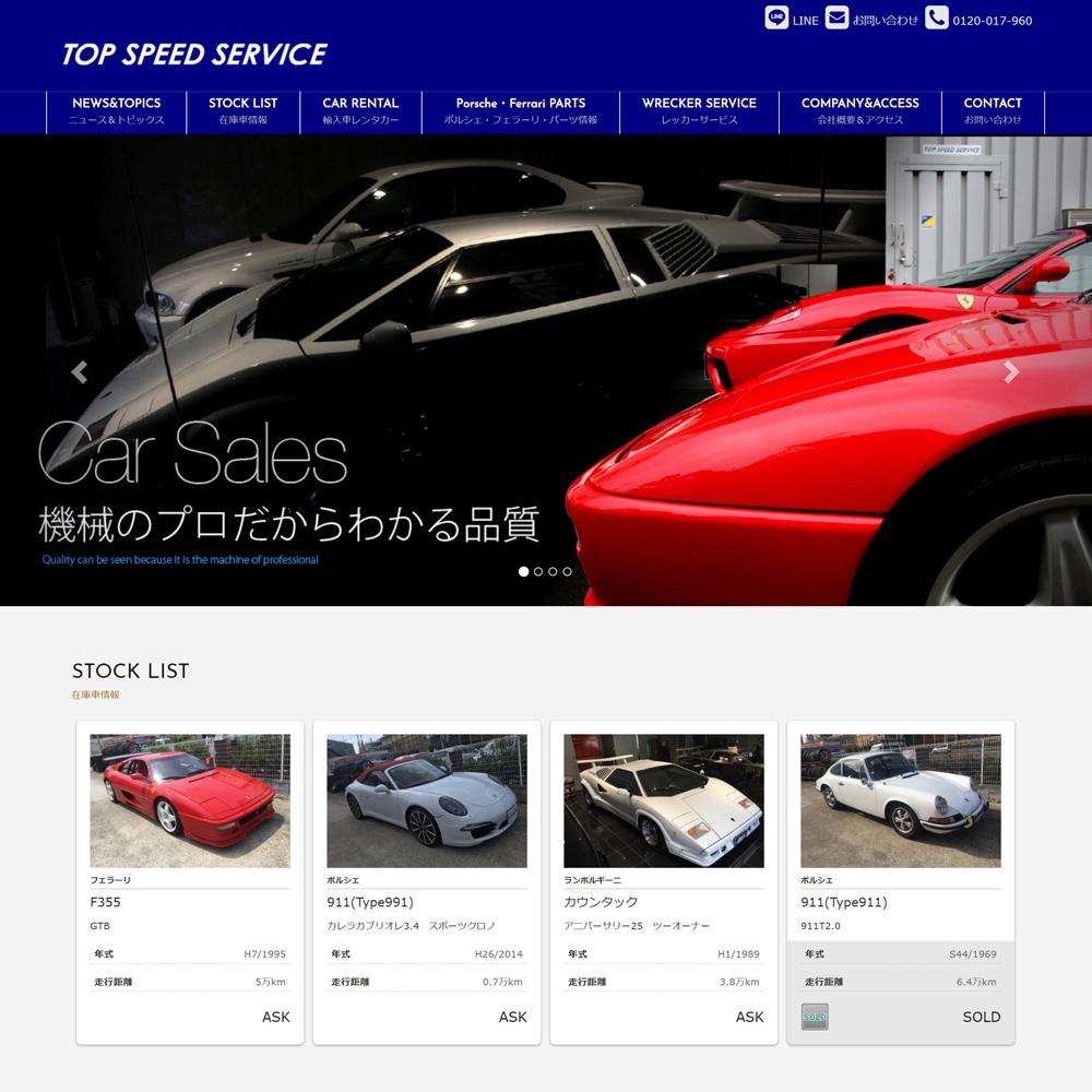 1000_topspeed-service
