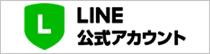 ウィンテル LINE公式アカウント