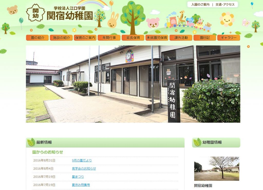 関宿幼稚園